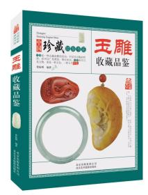 中国珍藏镜鉴书系:玉雕收藏品鉴