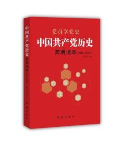 党员学党史中国共产党历史简明读本1921-2016