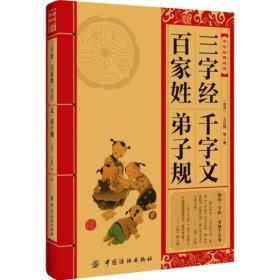 中华经典必读:三字经·百家姓·千字文·弟子规