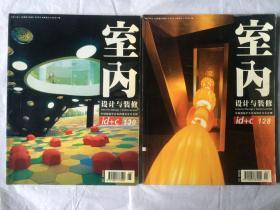 室内设计与装修ID+C ( 2005年  共2期 )中国建筑学会室内设计分会会刊