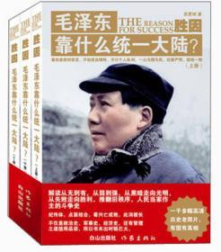 胜因:毛泽东靠什么统一大陆?(全三册)
