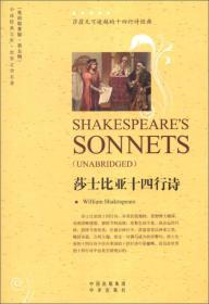 中译经典文库·世界文学名著(英语原著版 第五辑):莎士比亚十四行诗