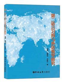 第二语言习得与外语教学研究