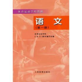 语文(第一册)——体育运动学校教材