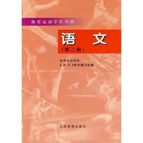 体育运动学校教材-语文(第二册)