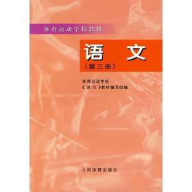体育运动学校教材:语文(第三册)
