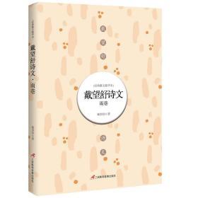 戴望舒诗文 雨巷(CZ)