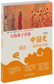 写给孩子看的中国史·隋唐—盛世的来临