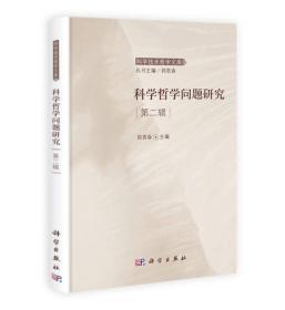 科学哲学问题研究 第二辑