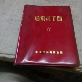 通讯员手册