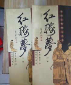 【绣像本】中国古典四大名著(全套八卷)