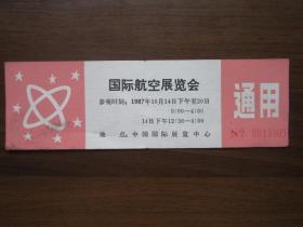1987年国际航空展览会门劵——中国国际展览中心