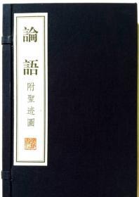 论语/宣纸线装 文华丛书系列