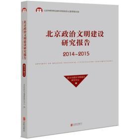ML北京政治文明建设研究报告(2014-2015)