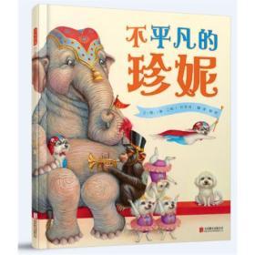 ¥(精装绘本)启发精选世界优秀畅销绘本:不平凡的珍妮