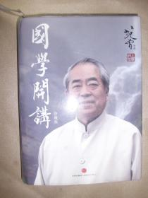 国学开讲(珍藏版)
