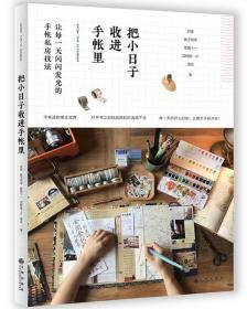 把小日子收进手帐里阿怪桃子同学黑猫十一屁桃猪—lin温言九州出版社9787510847752