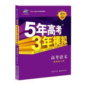 曲一线 2015 B版 5年高考3年模拟 高考语文(新课标专用)