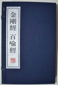 金刚经百喻经(线装共2册)/文华丛书系列