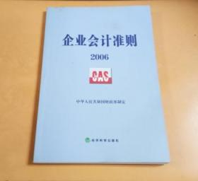 企业会计准则(2006CAS)