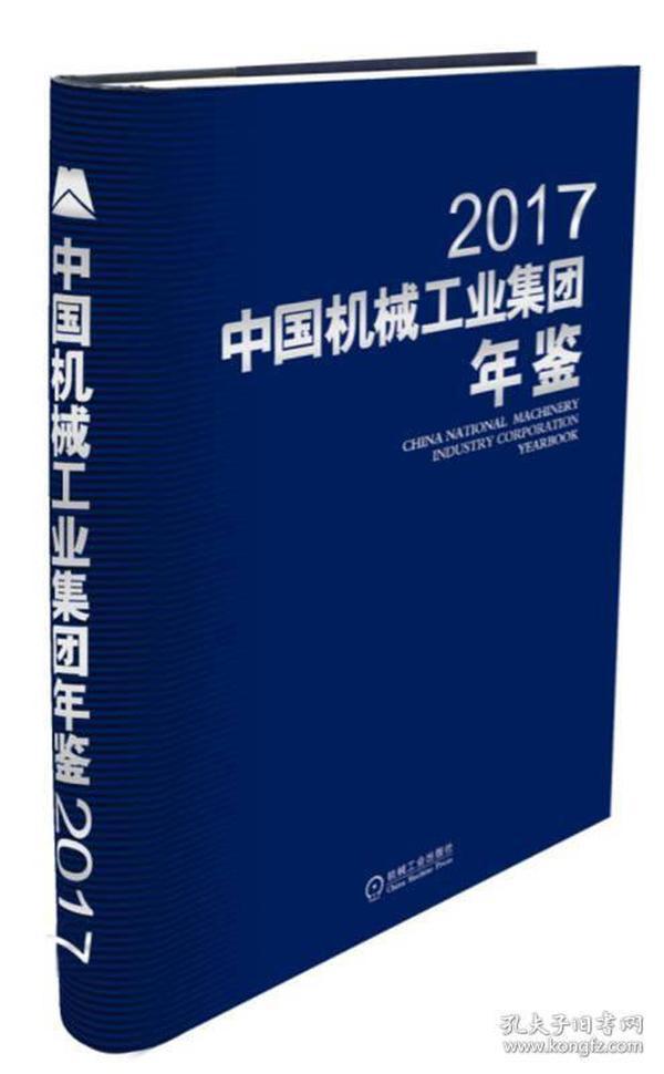 中国机械工业集团年鉴2017