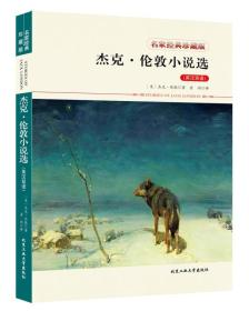 杰克.伦敦小说选-名家经典珍藏版-(英汉双语)