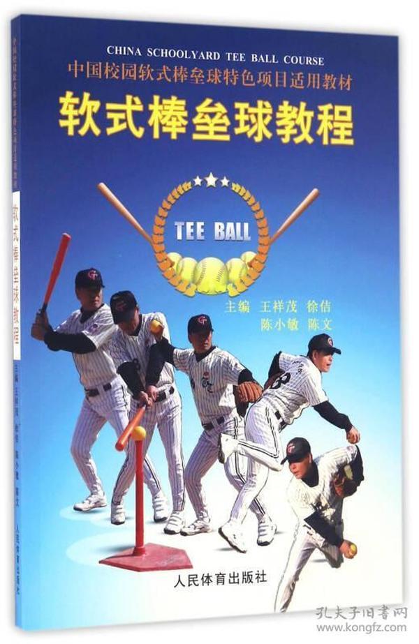 软式棒垒球教程/中国校园软式棒垒球特色项目适用教材