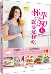怀孕280天就要这样吃