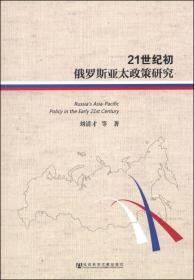 21世纪初俄罗斯亚太政策研究