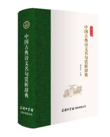 中国古典诗文名句赏析辞典