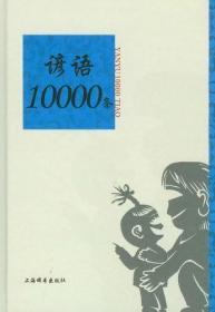 谚语10000条