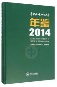 中南林业科技大学年鉴