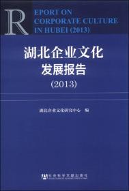 湖北企业文化发展报告 2013
