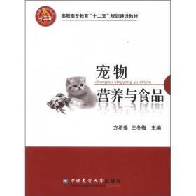 宠物营养与食品方希修9787565504785农业大学出版社