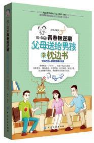 10-18岁青春叛逆期父母送给男孩的枕边书