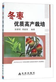 冬枣优质高产栽培