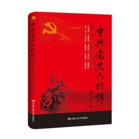 送书签zi-9787300240831-中共党史人物传第41卷