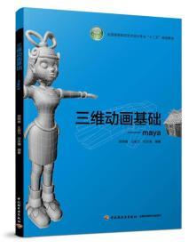 """三维动画基础-maya(全国高等院校艺术设计专业""""十二五""""规划教材)"""