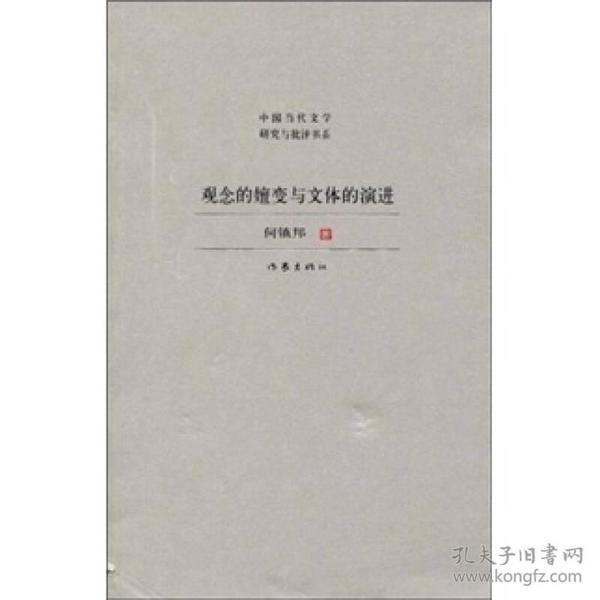 观念的嬗变与文体的演进/中国当代文学研究与批评书系