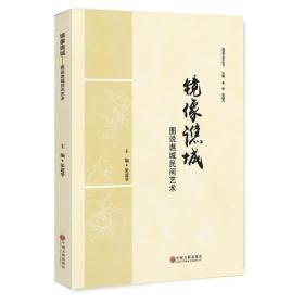 送书签zi-9787519030810-镜像谯城:图说谯城民间艺术
