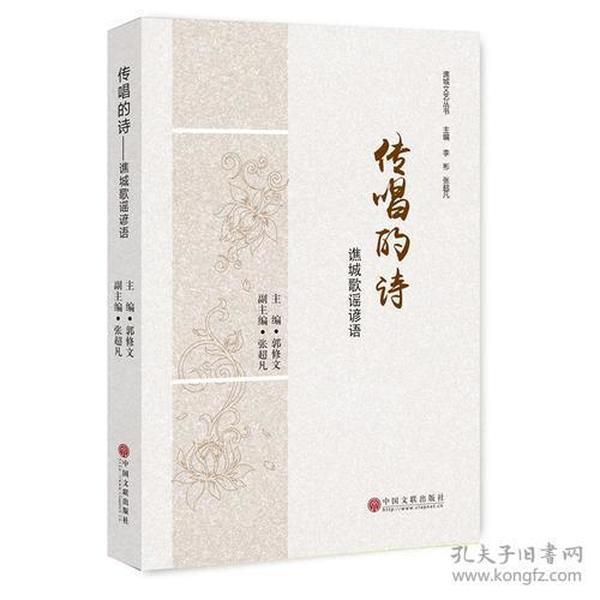 传唱的诗:谯城歌谣谚语