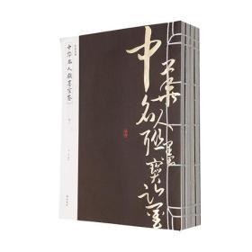 中华名人联墨宝鉴-(全四册)