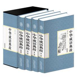 中华成语典故【4册】  K3