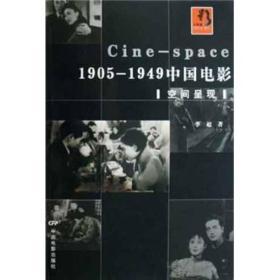 1905-1949中国电影:空间呈现