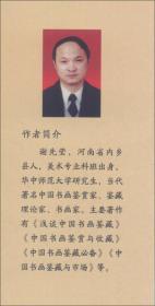 书画星河:中国书画点将录