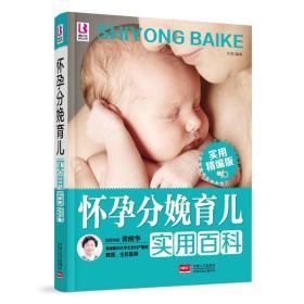 怀孕分娩育儿实用百科(实用精编版)