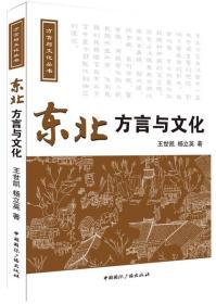 方言与文化丛书:东北方言与文化
