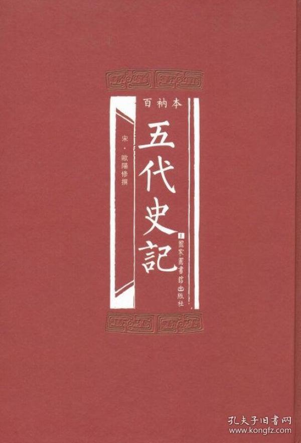 百衲本五代史记