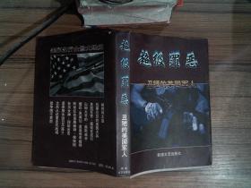 超级罪恶:丑陋的美国军人。、。、页边黄