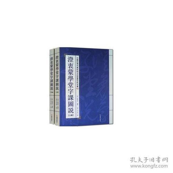 澄衷蒙学堂字课图说(上下)